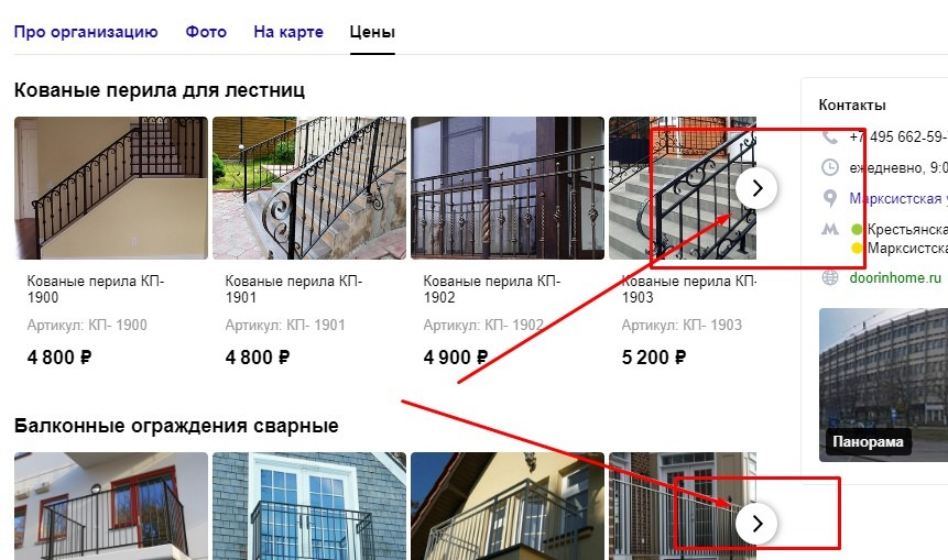 Карусель с товарами в Яндекс Справочнике