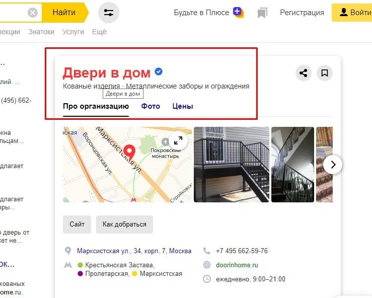 Заголовок Профиля компании в Яндекс Справочнике