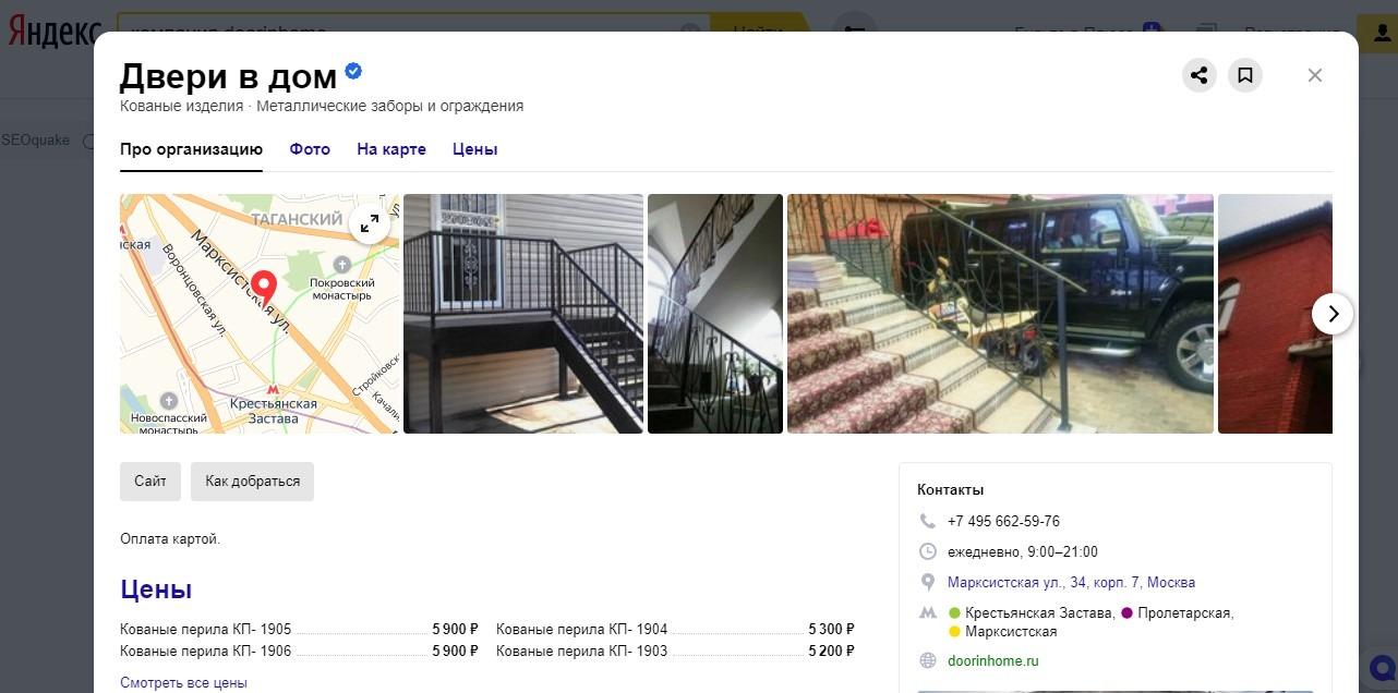 Просмотр профиля компании в Яндекс Справочнике