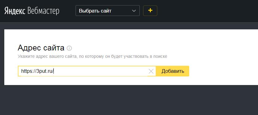 Подтверждение прав на сайт при смене протокола