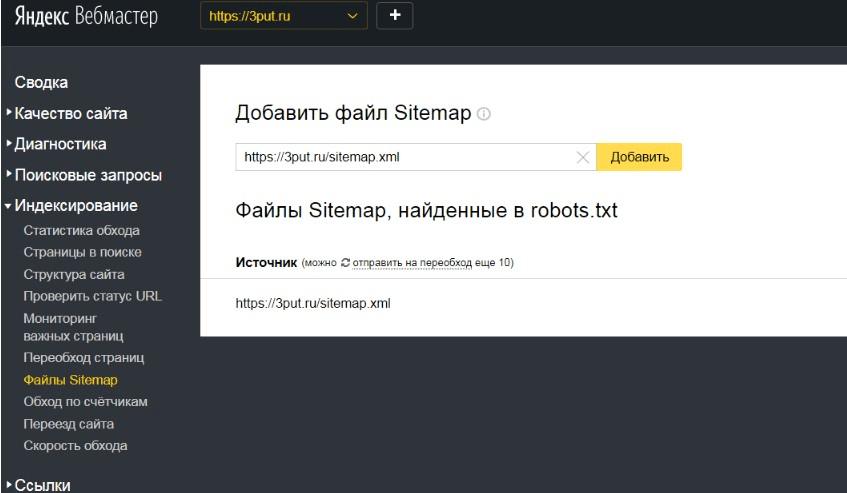 Добавление карты сайта в Вебмастере