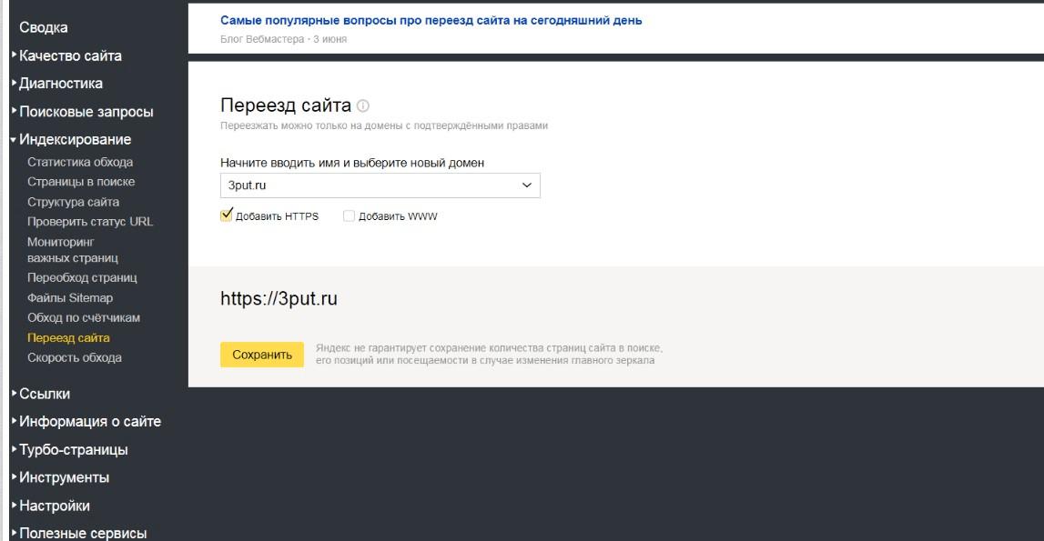 Переезд сайта в Яндекс Вебмастере при смене протокола