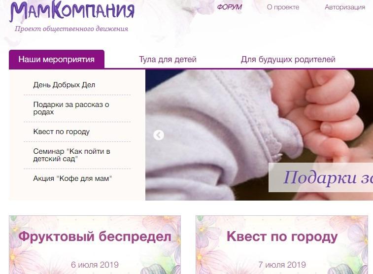 Тип сайта – форум (пример)