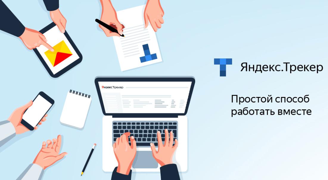 Вебинар от Яндекс