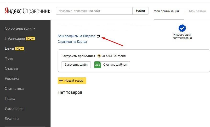 Открыть страницу компании в Яндекс Вебмастере