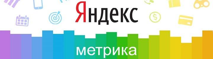 Встречаем, обновлённая Яндекс.Метрика!