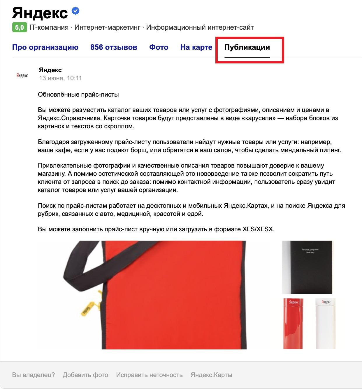 Новый раздел «Публикации» в Яндекс Справочнике
