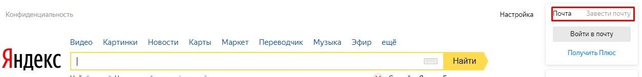 Вход в Яндекс для регистрации