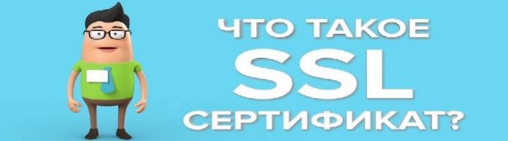 Что такое SSL и зачем он нужен