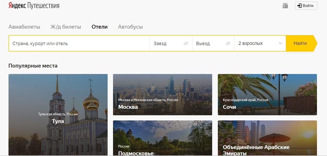 Интерфейс Яндекс Путешествия