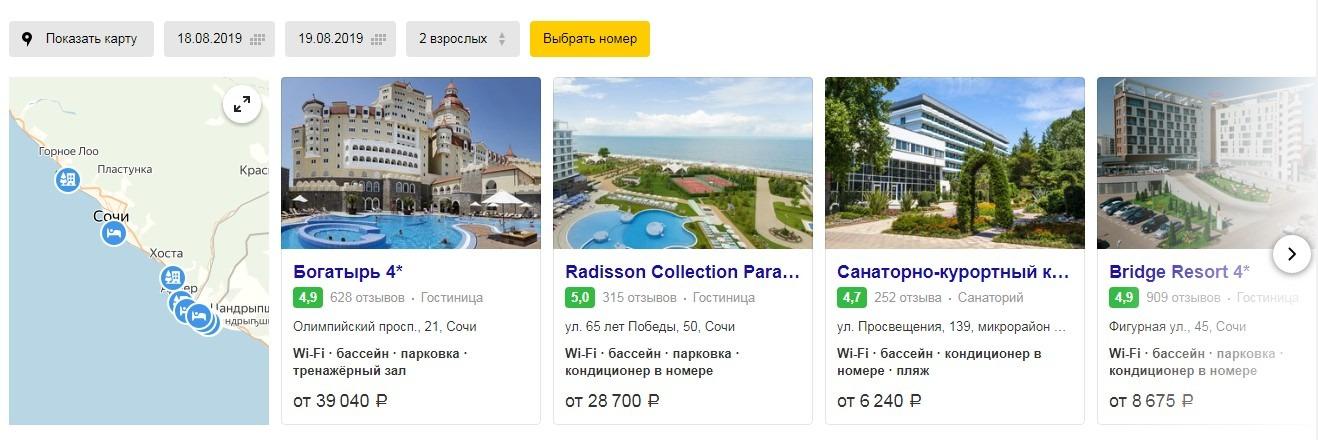 Отели на Яндекс Путешествия