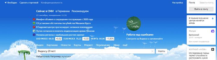 Яндекс отмечает день рождения!