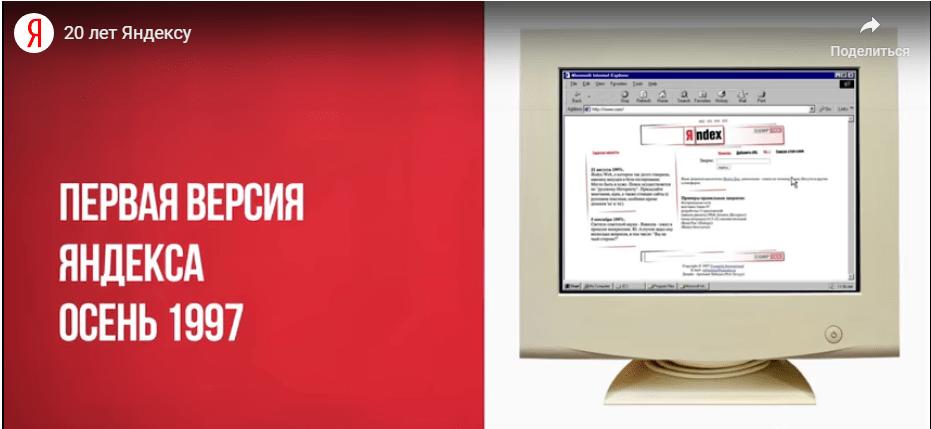 Как создавали Яндекс