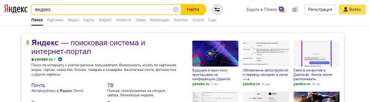 Поиск по сайтам появился в новой версии Яндекс.Браузера