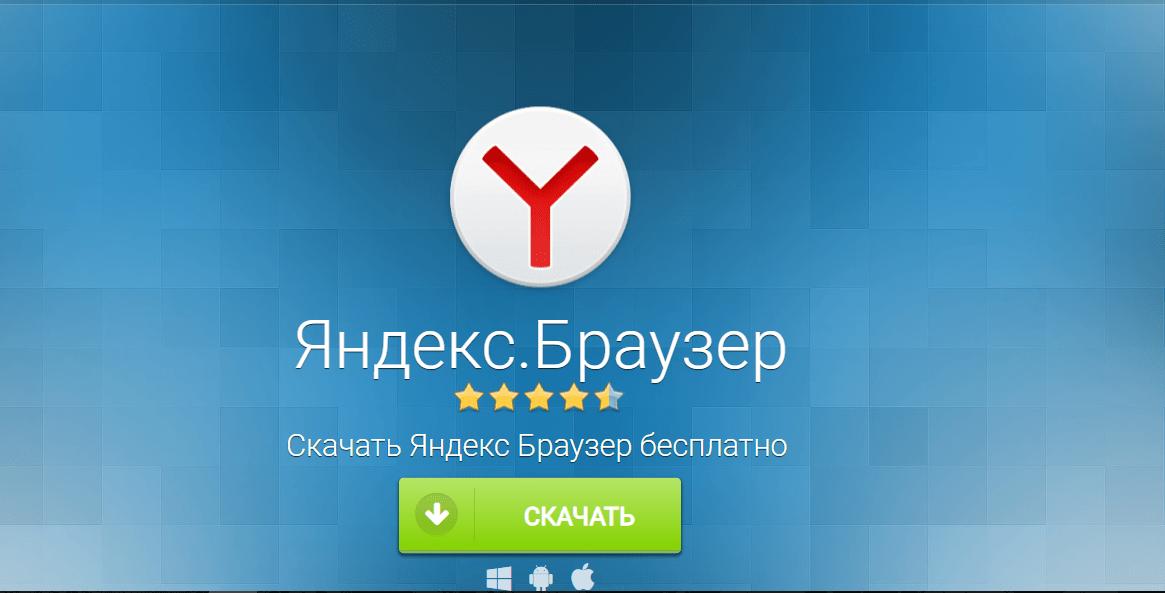 Скачать новый Яндекс.Браузер