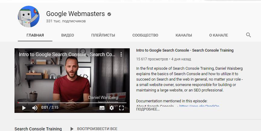 Канал Google