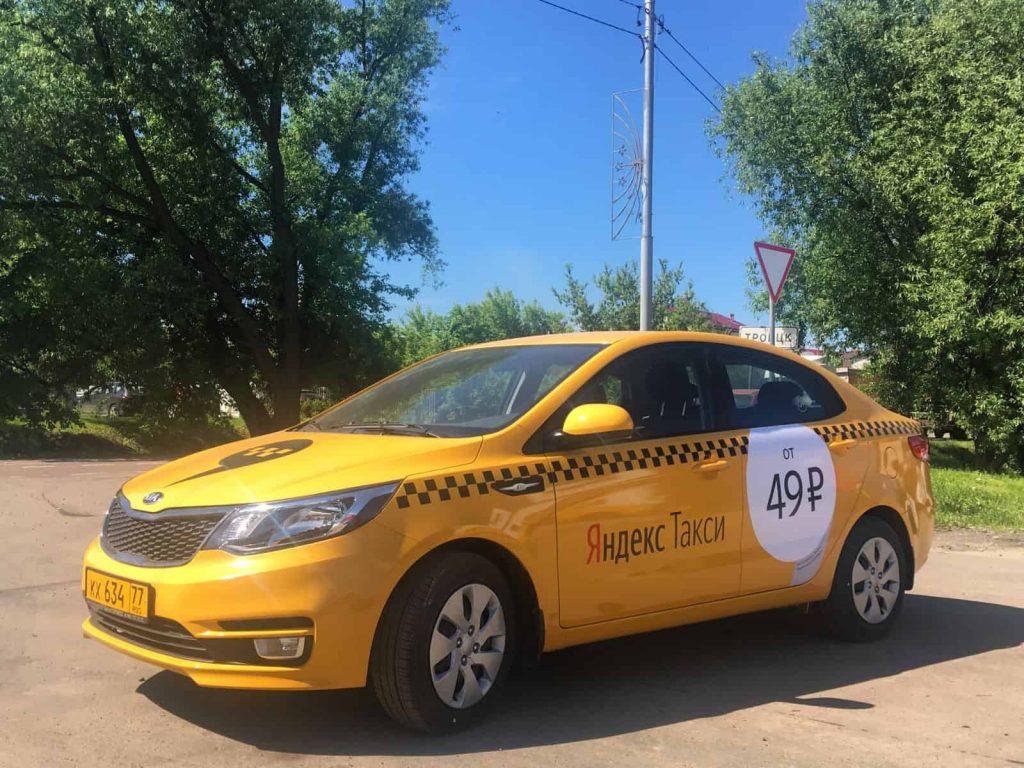 Поездка в Яндекс.Такси