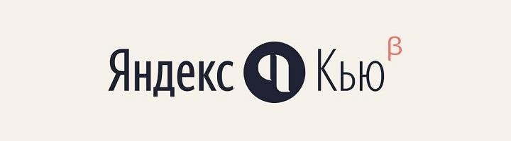 Яндекс представил новый сервис вопросов и ответов под названием «Кью»