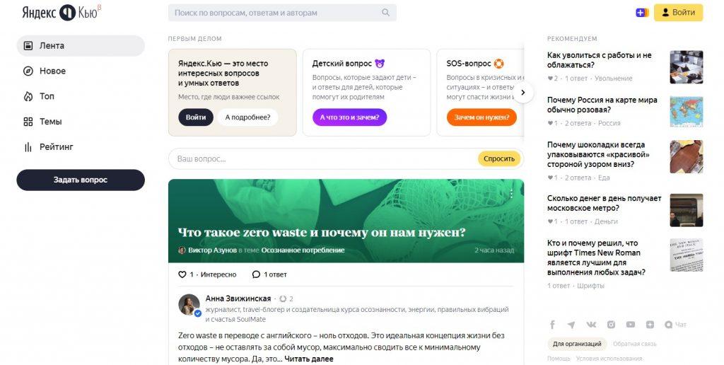 Главная страница «Яндекс.Кью»