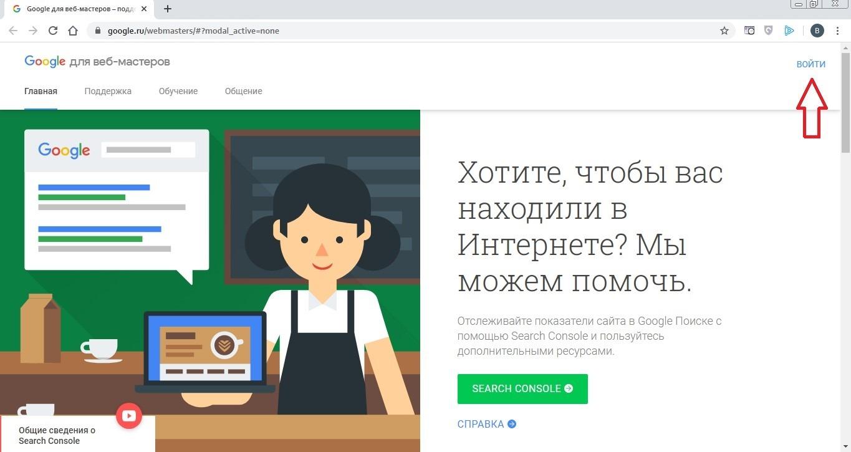Инструкция по делегированию прав с редактированием в гугл серч консоль