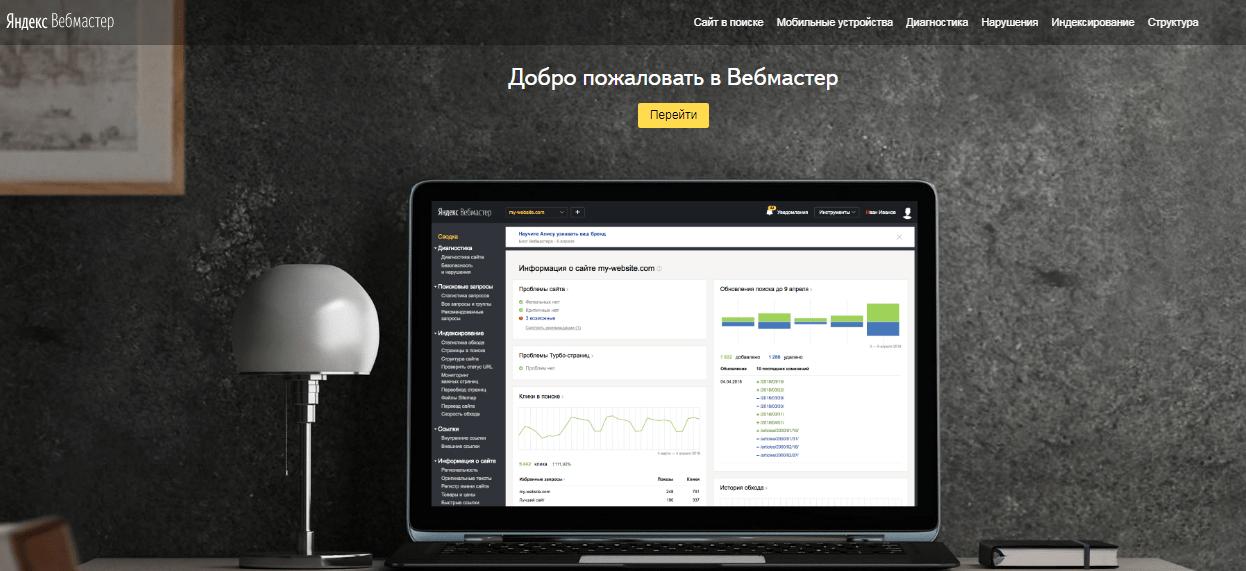 Как делегировать Яндекс Вебмастер