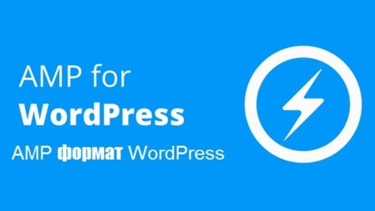 Оптимизация скорости сайта WordPress
