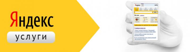 На Яндекс.Услугах появилась новая опция «Продвижение профиля»
