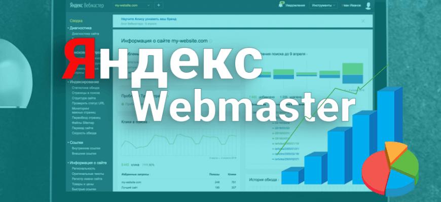 Проверяем сайт через Яндекс.Вебмастер