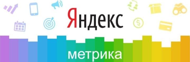 «Скорость сайта»: новая опция Яндекс.Вебмастера