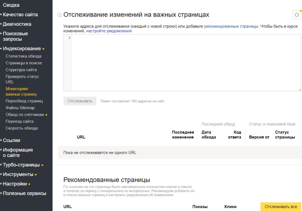 «Мониторинг важных страниц» – сервис Яндекс.Вебмастер