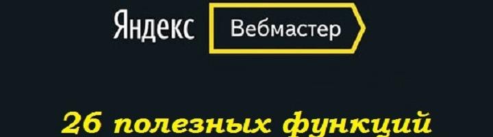 26 полезных функций Яндекс.Вебмастера