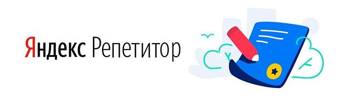 Что особенного предлагает Яндекс.Репетитор?