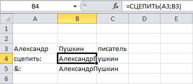 СЦЕПИТЬ и & Excel
