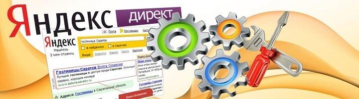 Яндекс.Директ: новые рекламные возможности