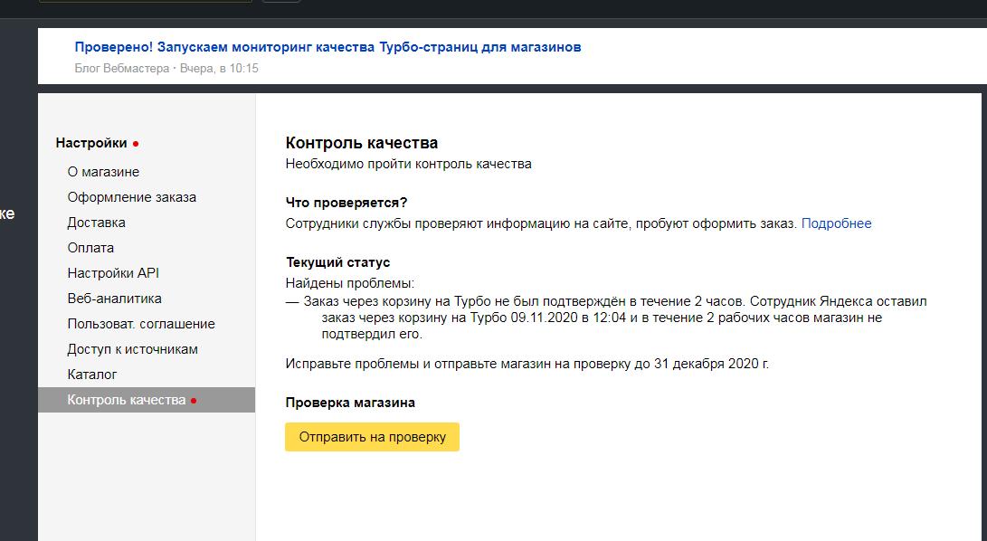 контроль качества Яндекс