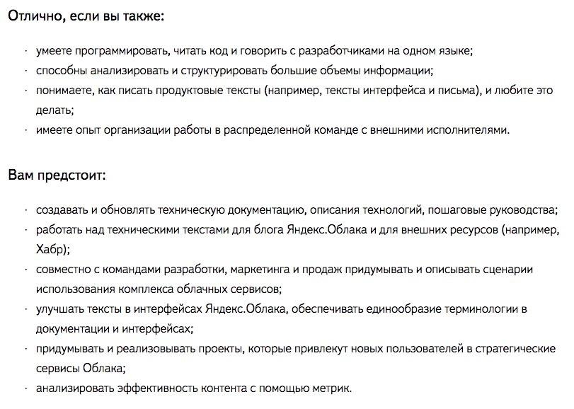 вакансия UX-копирайтера в Яндекс