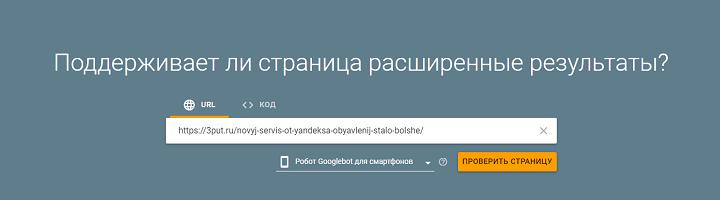 Как происходит индексация страниц после обновления Search Console