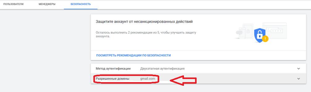 переход к безопасности в Google Ads