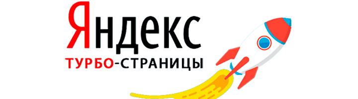 Настраивать Турбо-страницы в Яндекс.Вебмастер стало проще