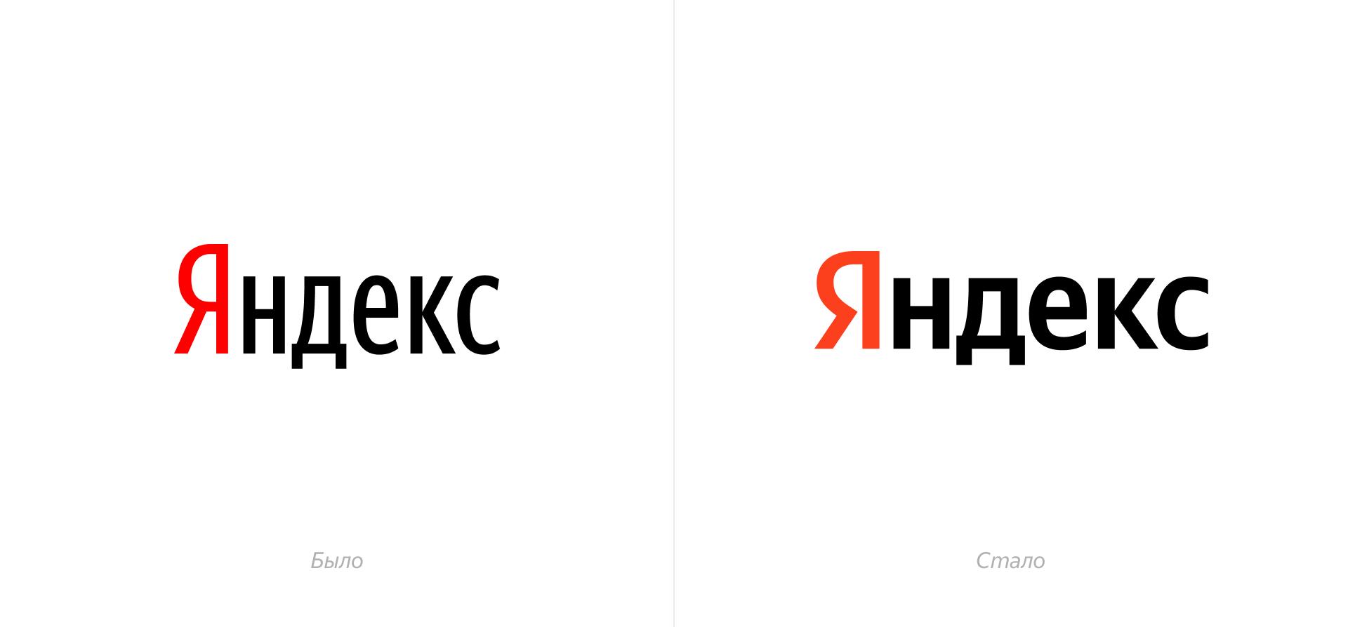 смена логотипа Яндекс