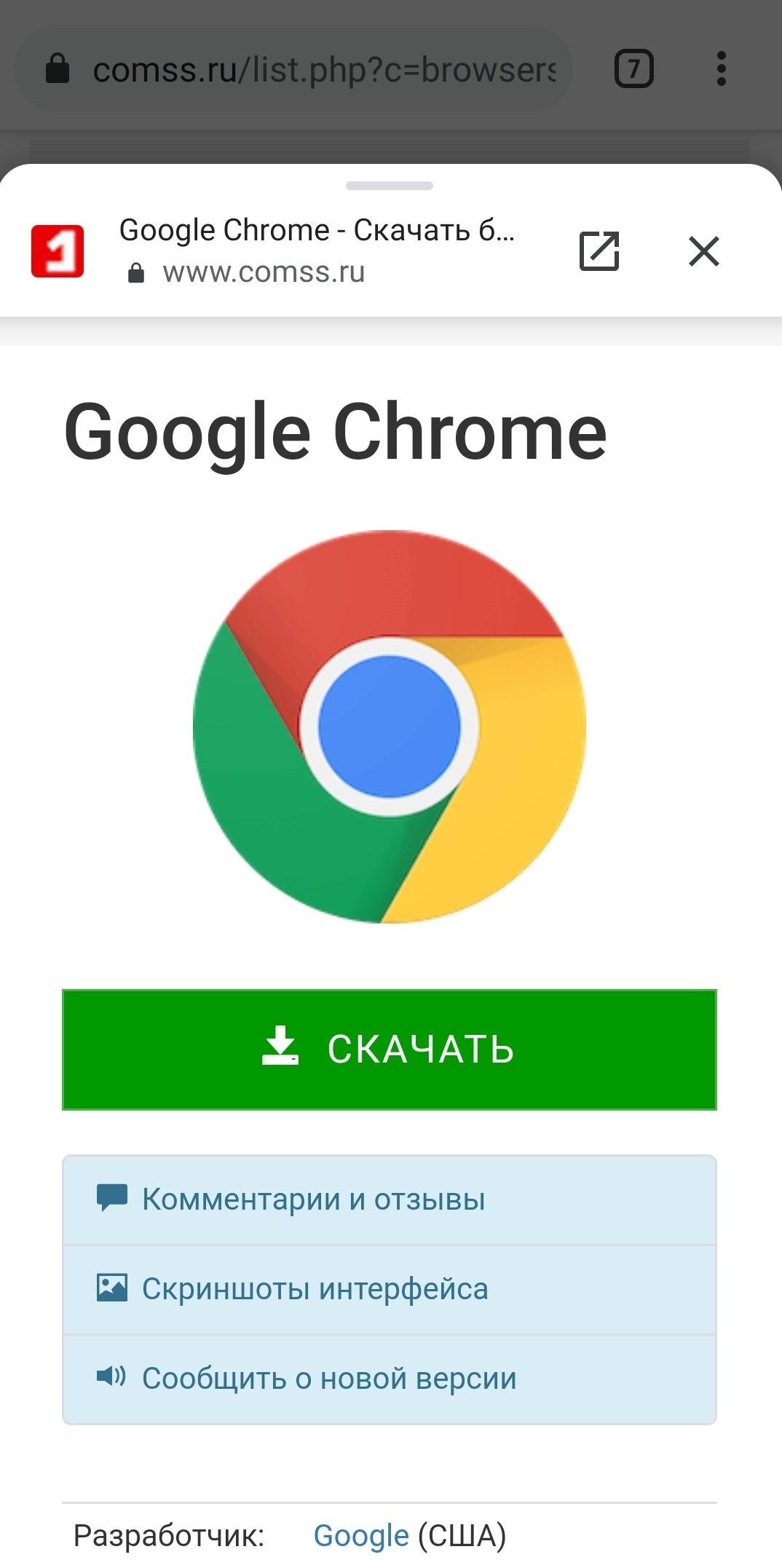 предпросмотр страниц Chrome