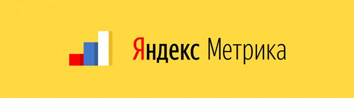 Создание целей в Яндекс.Метрике теперь доступно без разработчика