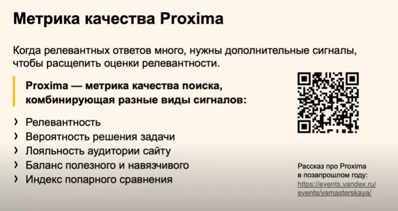 метрика Proxima