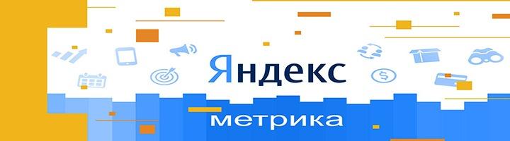 Автоматические цели от Яндекс.Метрики