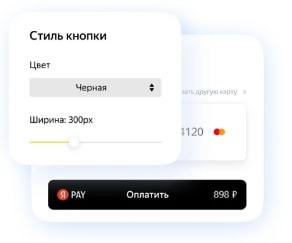 Кнопка Yandex Pay