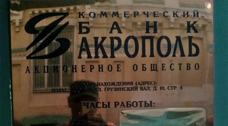 100% акций банка «Акрополь» с июля 2020г. принадлежат Яндексу