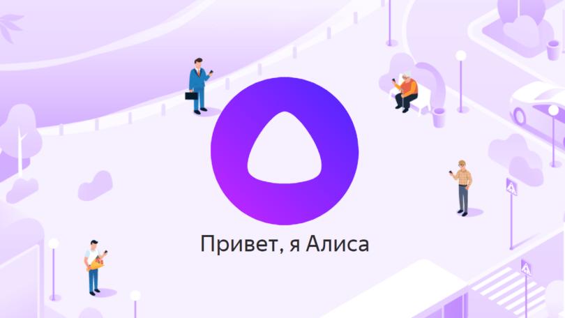 Алиса – помощник от Яндекса для мобильных устройств