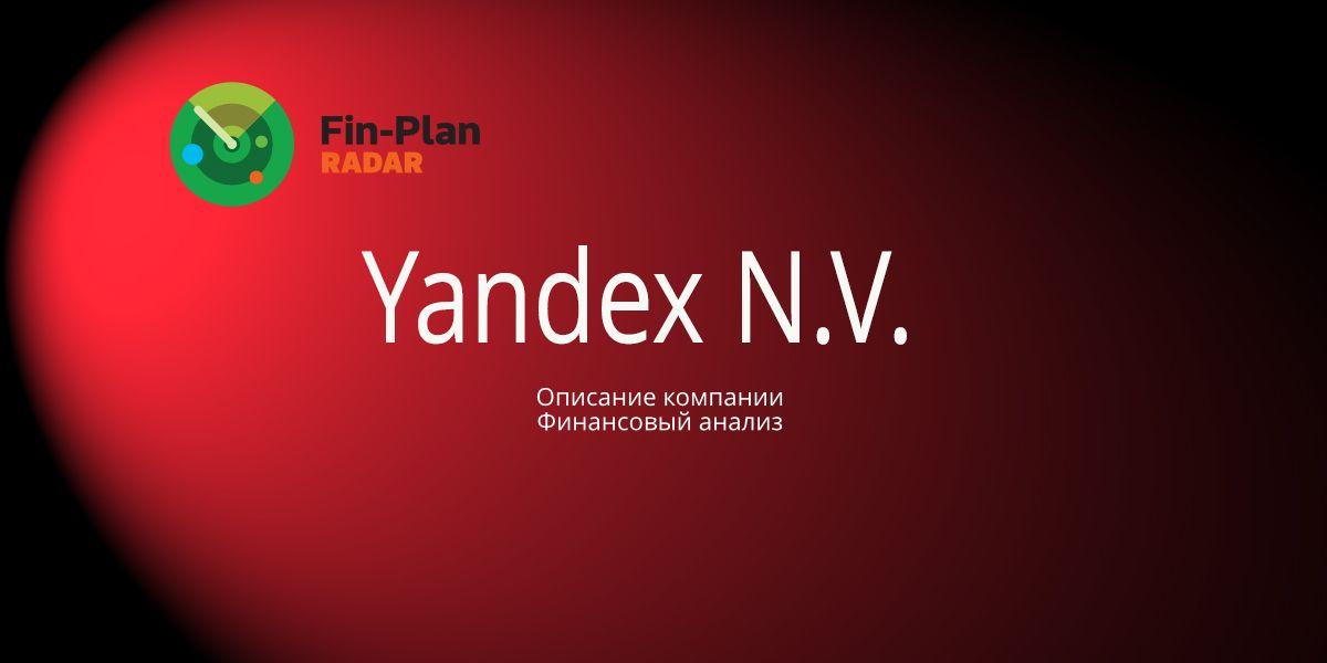 Одна из финансовых программ от Яндекса