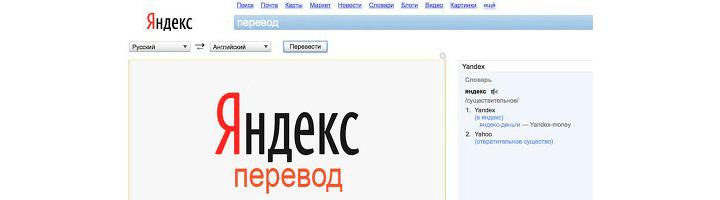Переводить с английского будут нейросети Яндекса