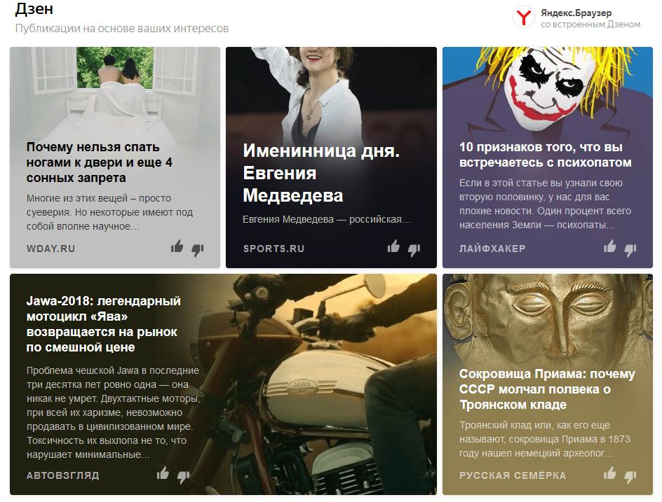 контент Яндекс.Дзен